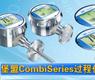 堡盟CombiSeries过程仪表-gongkong《行业快讯》2012年第42期(总第61期)