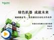 绿色机器 成就未来 施耐德电气---您的最佳自动化合作伙伴