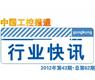 gongkong《行业快讯》2012年第43期(总第62期)