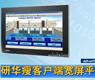 研华瘦客户端宽屏平板电脑-gongkong《行业快讯》2012年第43期(总第62期)