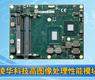 凌华科技高图像处理性能模块计算机-gongkong《行业快讯》2012年第43期(总第62期)