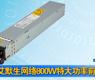 艾默生网络800W特大功率前端电源-gongkong《行业快讯》2012年第43期(总第62期)