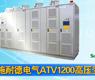 施耐德电气ATV1200高压变频器-gongkong《行业快讯》2012年第43期(总第62期)