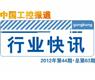 gongkong《行业快讯》2012年第44期(总第63期)