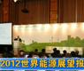 2012世界能源展望报告-gongkong《行业快讯》2012年第44期(总第63期)