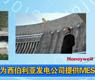 霍尼韦尔为西伯利亚发电公司提供MES-gongkong《行业快讯》2012年第44期(总第63期)