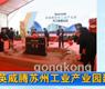 英威腾苏州工业产业园建成-gongkong《行业快讯》2012年第44期(总第63期)