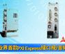 业界首款PXI Express接口视/音频采集卡-gongkong《行业快讯》2012年第44期(总第63期)