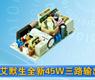 艾默生全新45W三路输出电源-gongkong《行业快讯》2012年第44期(总第63期)