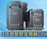 台达劲智型变频器C200-gongkong《行业快讯》2012年第44期(总第63期)