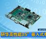 """研华高性能3.5""""嵌入式单板电脑-gongkong《行业快讯》2012年第44期(总第63期)"""