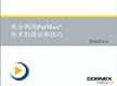 康耐视PatMax——获得专利的几何图案匹配技术