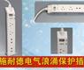 施耐德电气浪涌保护插座-gongkong《行业快讯》2012年第45期(总第64期)