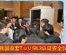 我国首套TüV SIL3认证安全仪表问世-gongkong《行业快讯》2012年第45期(总第64期)