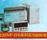 台达DVP-EH3系列高功能标准型主机-gongkong《行业快讯》2012年第45期(总第64期)