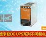 魏德米勒DC UPS系列不间断电源产品-gongkong《行业快讯》2012年第45期(总第64期)