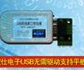波仕电子USB无需驱动支持平板电脑-gongkong《行业快讯》2012年第45期(总第64期)