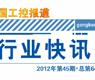 gongkong《行业快讯》2012年第45期(总第64期)