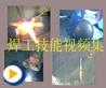 28焊工技能---可转动水平管焊接