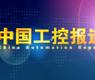 gongkong 2013中国自动化年会-《中国工控报道》2013年第1期(总第11期)