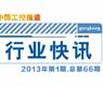 gongkong《行业快讯》2013年第1期(总第66期)