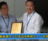 """施耐德电气打造高效数据中心""""样板工程""""-gongkong《行业快讯》2013年第1期(总第66期)"""