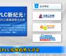 下一代PLC发展趋势大讨论 -gongkong《行业快讯》2013年第1期(总第66期)