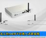 华北工控ARM平台嵌入式准系统-gongkong《行业快讯》2013年第1期(总第66期)