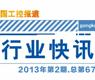 gongkong《行业快讯》2013年第2期(总第67期)