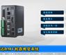 台达DMV机器视觉系统-gongkong《行业快讯》2013年第2期(总第67期)