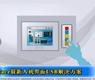 Pro-face最新人机界面USB解决方案-gongkong《行业快讯》2013年第3期(总第68期)