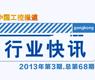 gongkong《行业快讯》2013年第3期(总第68期)