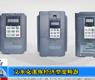 艾米克迷你经济型变频器-gongkong《行业快讯》2013年第4期(总第69期)