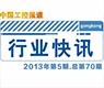 gongkong《行业快讯》2013年第5期(总第70期)