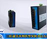三旺通信推出非网管型导轨式以太网交换机-gongkong《行业快讯》2013年第5期(总第70期)