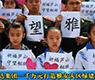 台达集团宣布将捐款一千万元人民币打造四川雅安灾区绿建筑小学-gongkong《行业快讯》2013年第5期(总第70期)