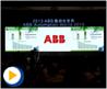 """""""创新技术提升产业效率""""之2013ABB自动化世界"""