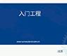北京三维力控科技有限公司--产品入门--04进程环境