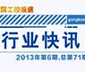 gongkong《行业快讯》2013年第6期(总第71期)