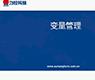 北京三维力控科技有限公司--界面开发--01变量管理