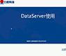 北京三维力控科技有限公司--扩展应用--01DataServer使用