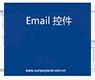 北京三维力控科技有限公司--后台组件--02Email控件