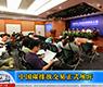中国碳排放交易正式展开-gongkong《行业快讯》2013年第7期(总第72期)