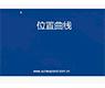 北京三维力控科技有限公司--曲线--03位置曲线