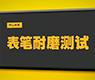 福禄克安全测试:表笔耐磨测试