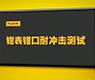 福禄克安全测试:钳表钳口耐冲击测试