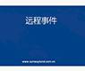 北京三维力控科技有限公司--事件--02远程事件
