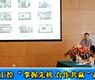 """华北工控 """"掌握先机 合作共赢""""高峰论坛-gongkong《行业快讯》2013年第8期(总第73期)"""