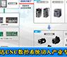 台达CNC数控系统切入产业专用领域-gongkong《行业快讯》2013年第8期(总第73期)