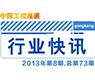 gongkong《行业快讯》2013年第8期(总第73期)